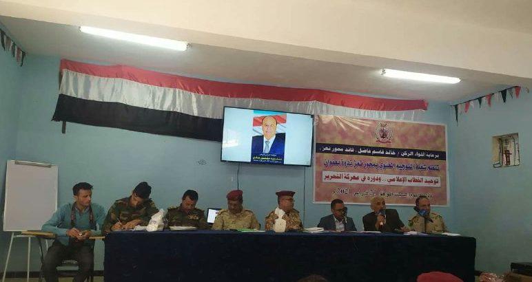 تنظيم ندوة بتعز لتوحيد الخطاب الإعلامي لخدمة معركة التحرير