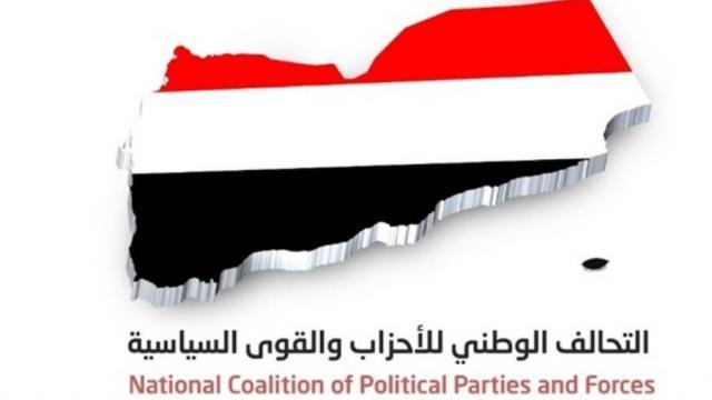 التحالف الوطني للأحزاب السياسية يشيد بانتصارات الجيش ويدعو إلى الالتفاف الشعبي والنفير العام