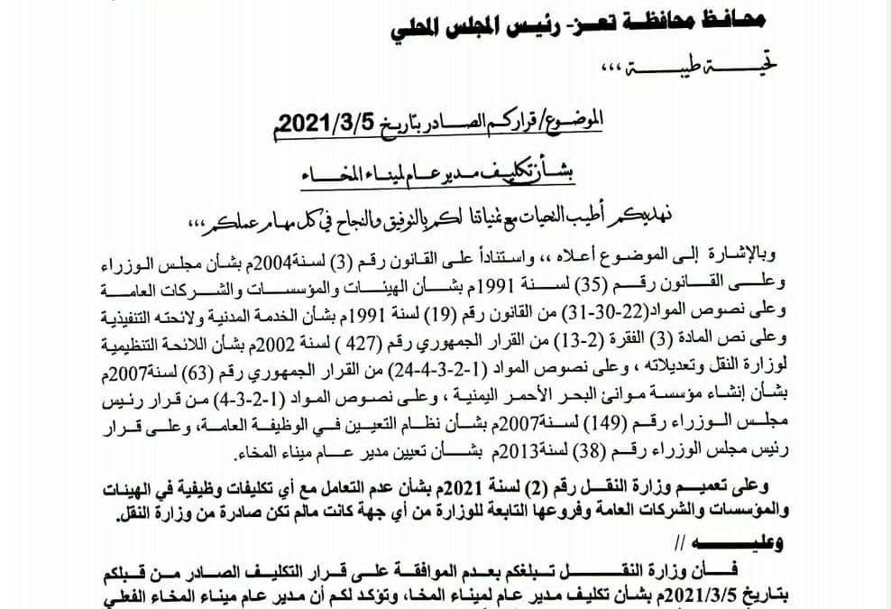 وزارة النقل ترفض قرار محافظ تعز بتعيين مديراً جديداً لميناء المخاء
