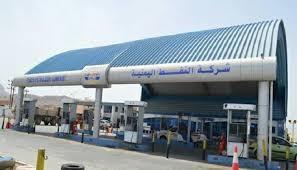 شركة النفط اليمنية: ارتفاع أسعار المشتقات النفطية ناتج عن تدهور العملة الوطنية
