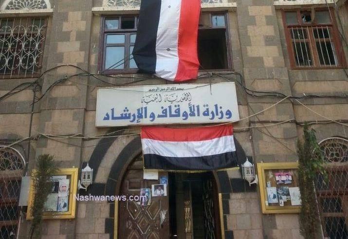 مليشيا الحوثي تلغي  وزارة الاوقاف