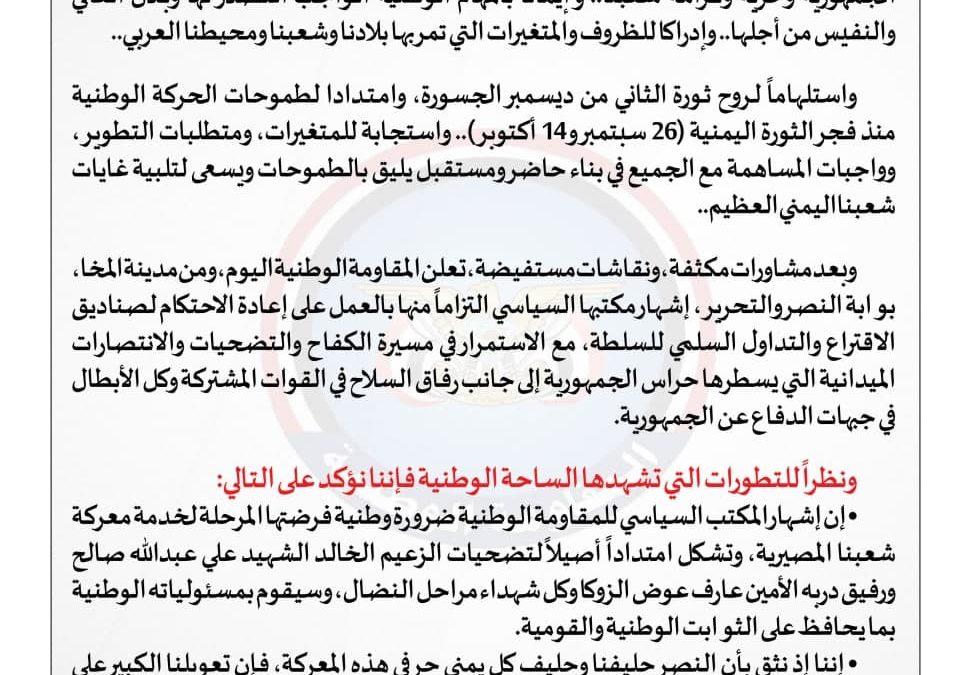 قيادة المقاومة الوطنية تعلن عن إشهار مكتبها السياسي