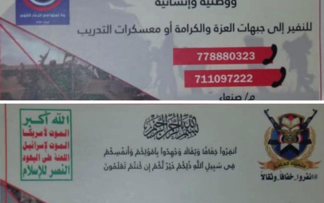 جماعة الحوثي تبحث عن المقاتلين في المدارس