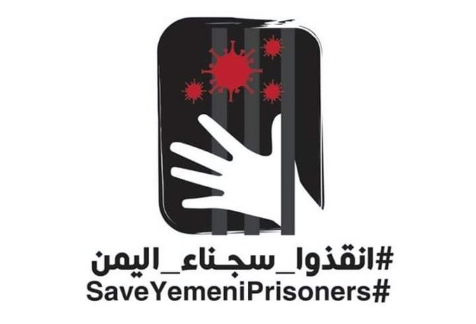 """""""رايتس رادار"""" تحذر من مخاطر كورونا على حياة السجناء في اليمن"""